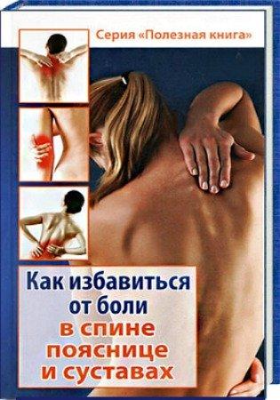 Таблетки для лечения остеохондроза поясничного отдела позвоночника