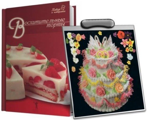 Интересные рецепты тортов