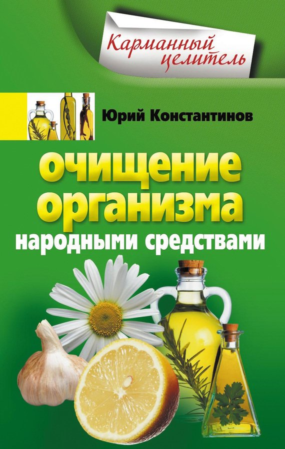 ochistitsya-ot-parazitov-narodnimi-sredstvami