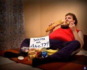 Почему диеты не работают?! 1