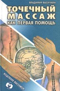 Точечный массаж как первая помощь