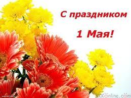 1 мая - праздник мира и труда