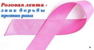 грудь - рак молочной железы